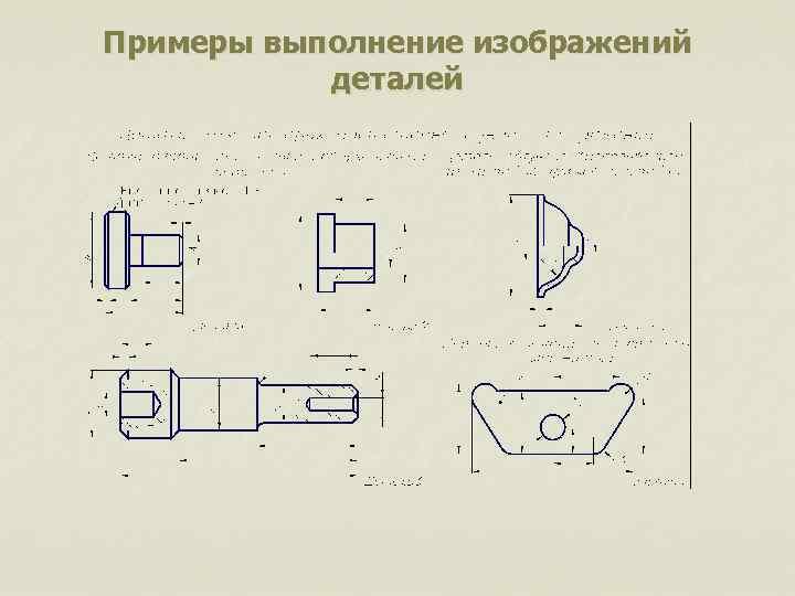 Примеры выполнение изображений деталей