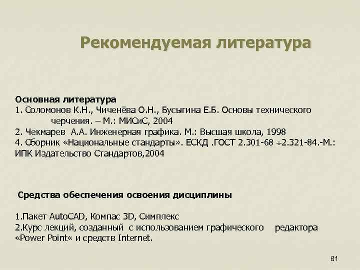 Рекомендуемая литература Основная литература 1. Соломонов К. Н. , Чиченёва О. Н. , Бусыгина