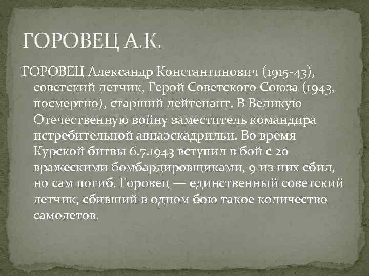 ГОРОВЕЦ А. К. ГОРОВЕЦ Александр Константинович (1915 -43), советский летчик, Герой Советского Союза (1943,