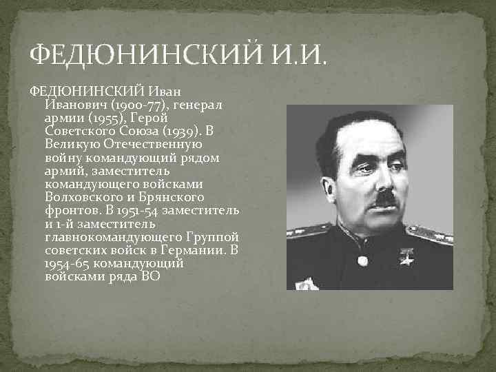 ФЕДЮНИНСКИЙ И. И. ФЕДЮНИНСКИЙ Иванович (1900 -77), генерал армии (1955), Герой Советского Союза (1939).