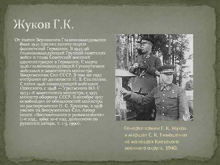 Жуков Г. К. От имени Верховного Главнокомандования 8 мая 1945 принял капитуляцию фашистской Германии.