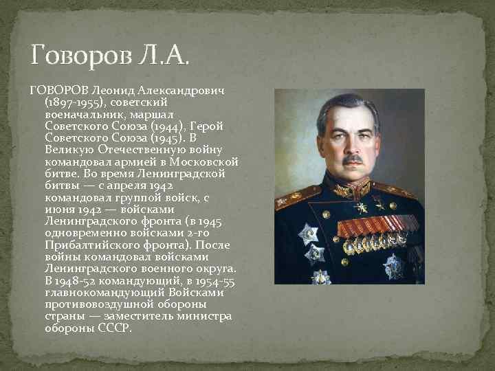 Говоров Л. А. ГОВОРОВ Леонид Александрович (1897 -1955), советский военачальник, маршал Советского Союза (1944),