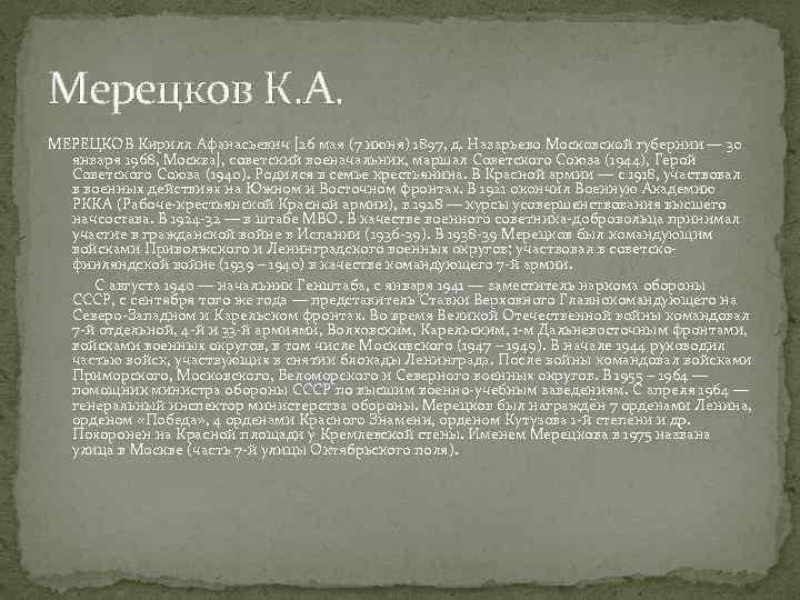Мерецков К. А. МЕРЕЦКОВ Кирилл Афанасьевич [26 мая (7 июня) 1897, д. Назарьево Московской