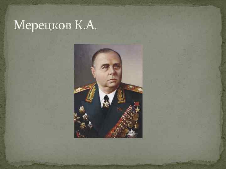 Мерецков К. А.