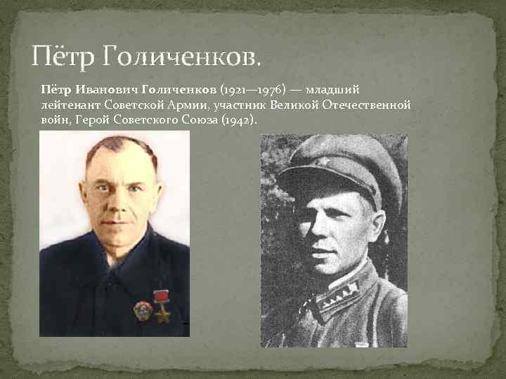 Пётр Голиченков. Пётр Иванович Голиченков (1921— 1976) — младший лейтенант Советской Армии, участник Великой
