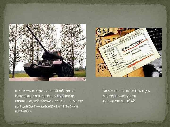 В память о героической обороне Невского плацдарма в Дубровке создан музей боевой славы,