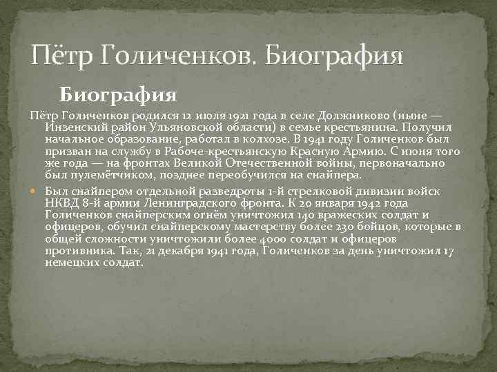 Пётр Голиченков. Биография Пётр Голиченков родился 12 июля 1921 года в селе Должниково (ныне