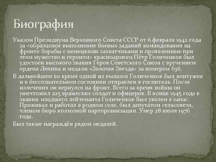 Биография Указом Президиума Верховного Совета СССР от 6 февраля 1942 года за «образцовое выполнение