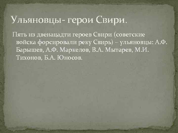 Ульяновцы- герои Свири. Пять из двенацадти героев Свири (советские войска форсировали реку Свирь) –