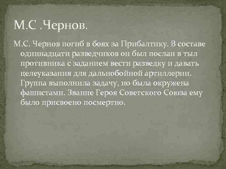 М. С. Чернов погиб в боях за Прибалтику. В составе одиннадцати разведчиков он был