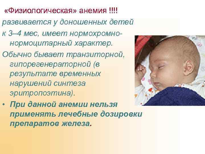 «Физиологическая» анемия !!!! развивается у доношенных детей к 3– 4 мес, имеет нормохромнонормоцитарный
