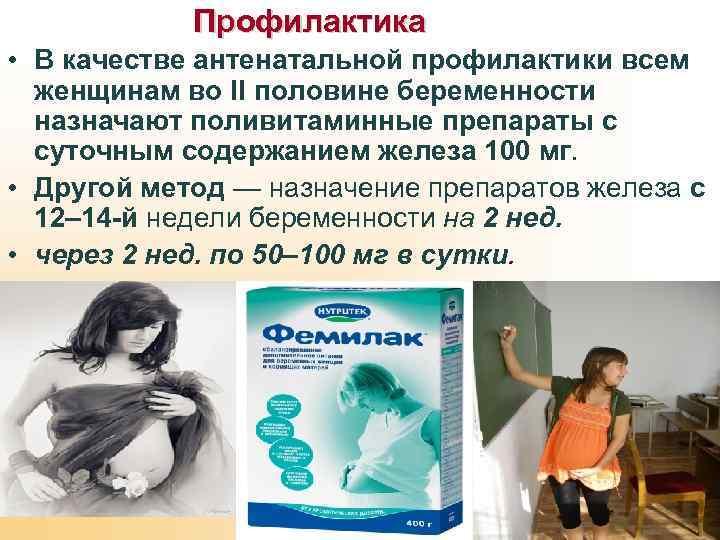 Профилактика • В качестве антенатальной профилактики всем женщинам во II половине беременности назначают