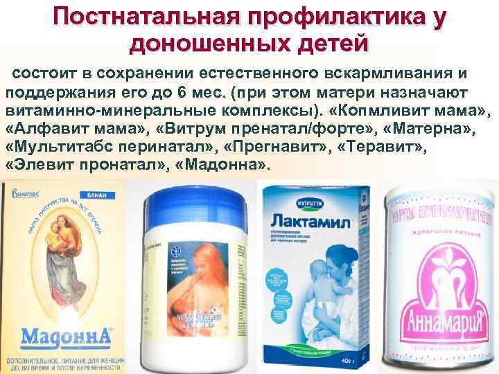 Постнатальная профилактика у доношенных детей состоит в сохранении естественного вскармливания и поддержания его до