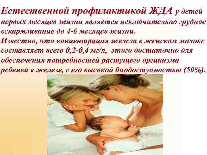 Естественной профилактикой ЖДА у детей первых месяцев жизни является исключительно грудное вскармливание до 4