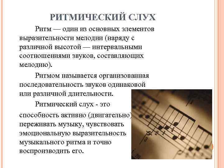 РИТМИЧЕСКИЙ СЛУХ Ритм — один из основных элементов выразительности мелодии (наряду с различной высотой