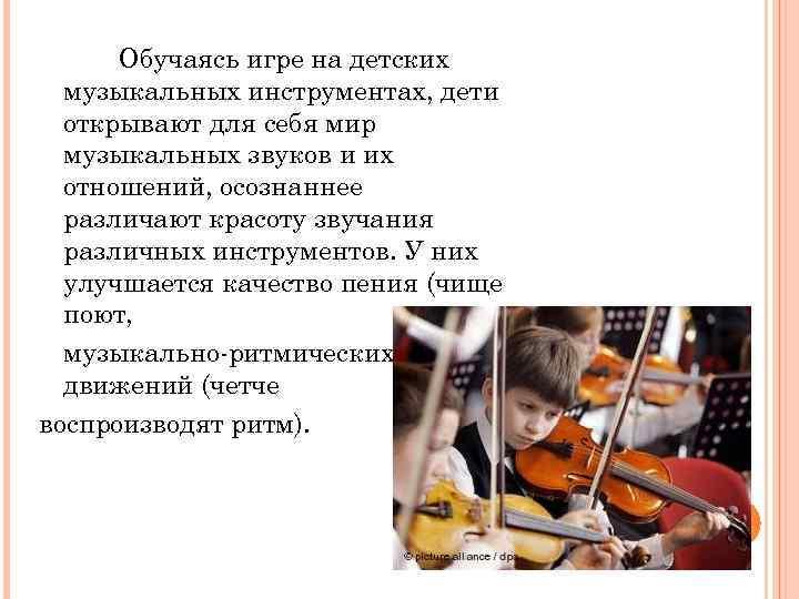 Обучаясь игре на детских музыкальных инструментах, дети открывают для себя мир музыкальных звуков и