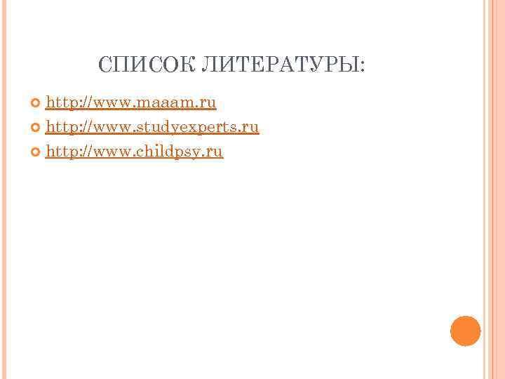СПИСОК ЛИТЕРАТУРЫ: http: //www. maaam. ru http: //www. studyexperts. ru http: //www. childpsy. ru