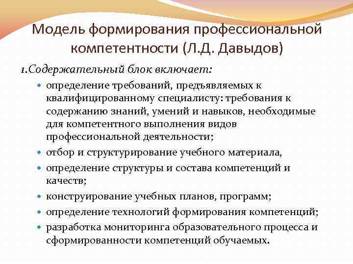 Модель формирования профессиональной компетентности (Л. Д. Давыдов) 1. Содержательный блок включает: определение требований, предъявляемых