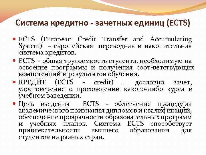 Система кредитно - зачетных единиц (ECTS) ECTS (European Credit Transfer and Accumulating System) –