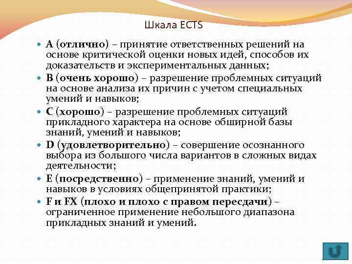 Шкала ECTS A (отлично) – принятие ответственных решений на основе критической оценки новых идей,