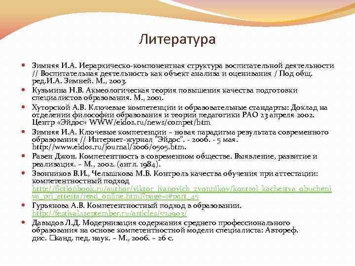 Литература Зимняя И. А. Иерархическо компонентная структура воспитательной деятельности // Воспитательная деятельность как объект