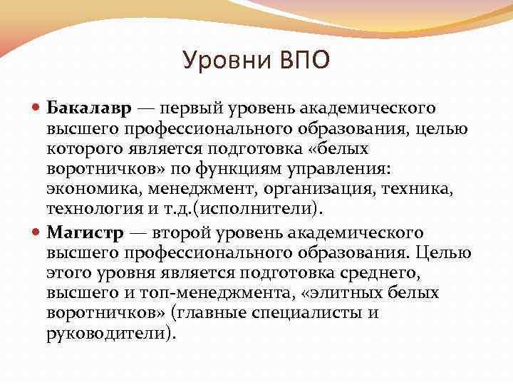 Уровни ВПО Бакалавр — первый уровень академического высшего профессионального образования, целью которого является подготовка