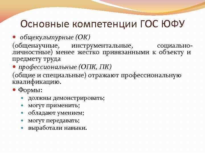 Основные компетенции ГОС ЮФУ общекультурные (ОК) (общенаучные, инструментальные, социально личностные) менее жестко привязанными к