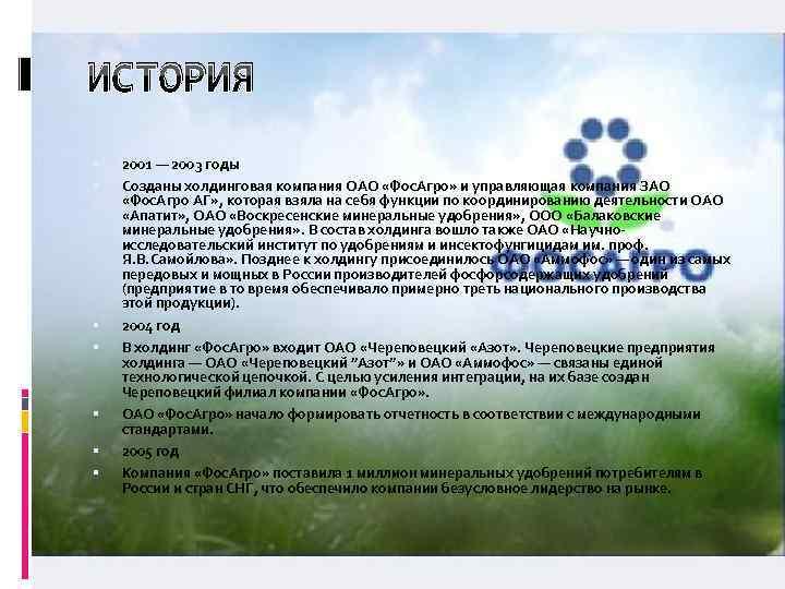 ИСТОРИЯ 2001 — 2003 годы Созданы холдинговая компания ОАО «Фос. Агро» и управляющая компания