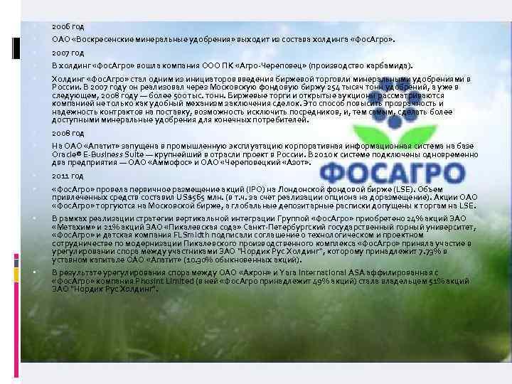 2006 год ОАО «Воскресенские минеральные удобрения» выходит из состава холдинга «Фос. Агро» .