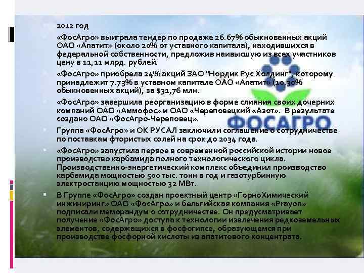 2012 год «Фос. Агро» выиграла тендер по продаже 26. 67% обыкновенных акций ОАО