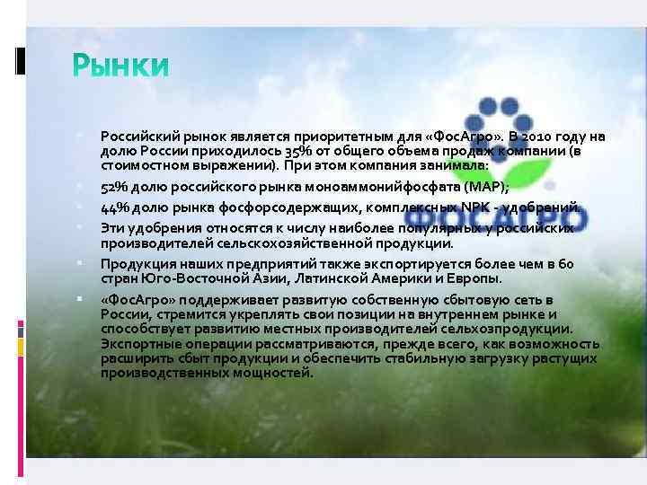 Российский рынок является приоритетным для «Фос. Агро» . В 2010 году на долю