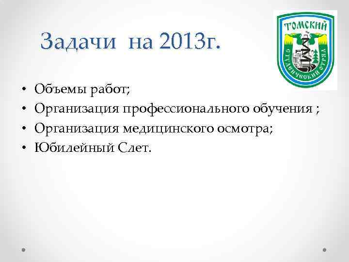 Задачи на 2013 г. • • Объемы работ; Организация профессионального обучения ; Организация медицинского
