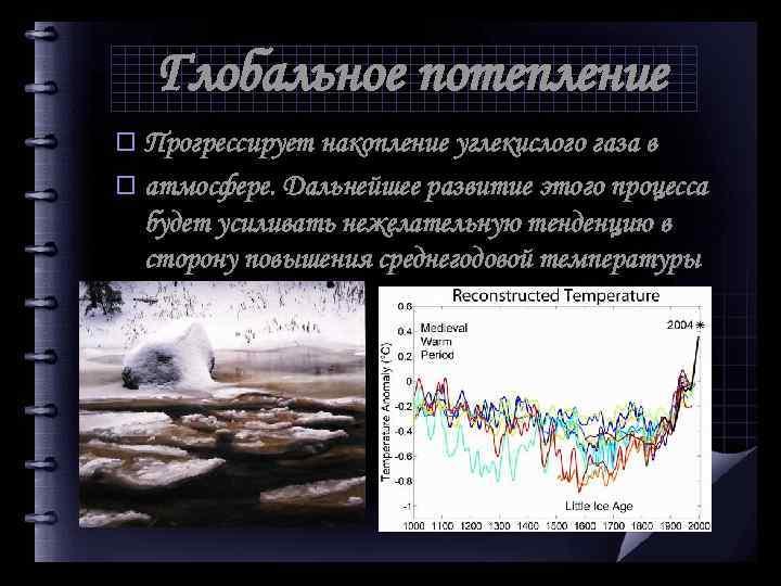 Глобальное потепление o Прогрессирует накопление углекислого газа в o атмосфере. Дальнейшее развитие этого процесса