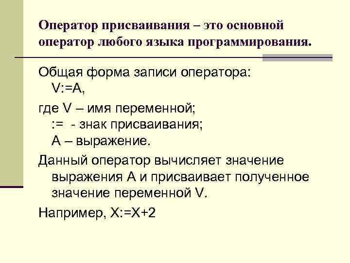 Оператор присваивания – это основной оператор любого языка программирования. Общая форма записи оператора: V: