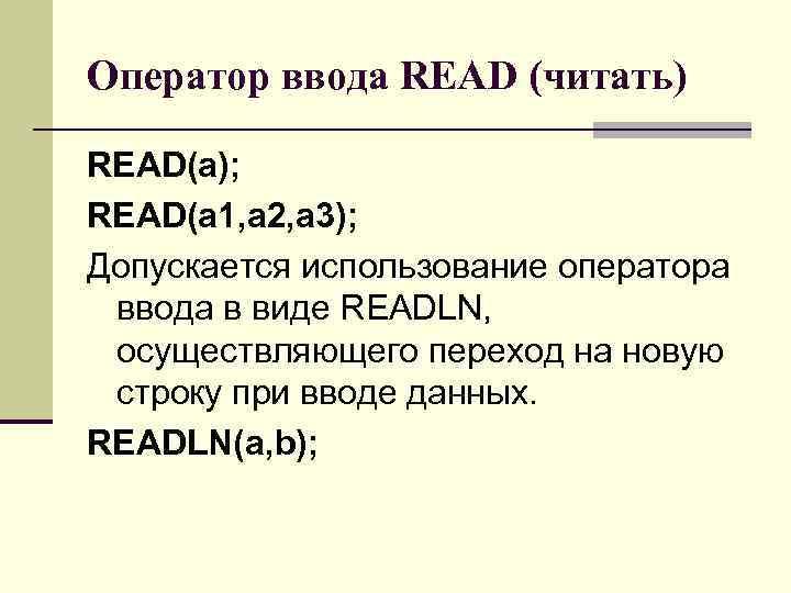 Оператор ввода READ (читать) READ(a); READ(a 1, a 2, a 3); Допускается использование оператора