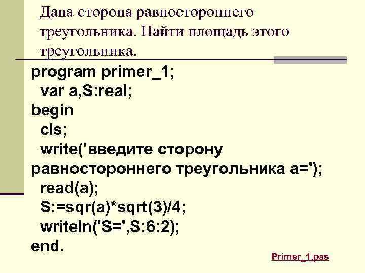 Дана сторона равностороннего треугольника. Найти площадь этого треугольника. program primer_1; var a, S: real;