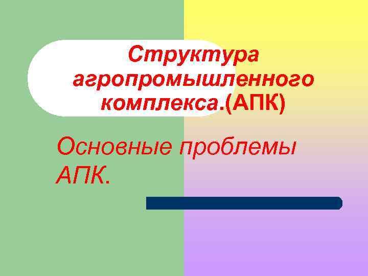 Структура агропромышленного комплекса. (АПК) Основные проблемы АПК.