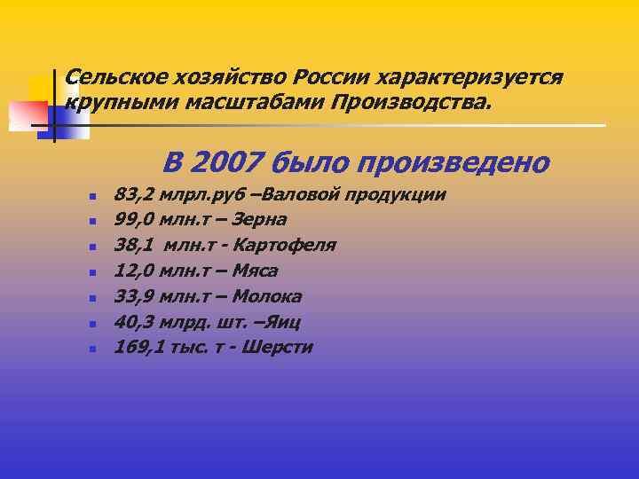 Сельское хозяйство России характеризуется крупными масштабами Производства. В 2007 было произведено n n n