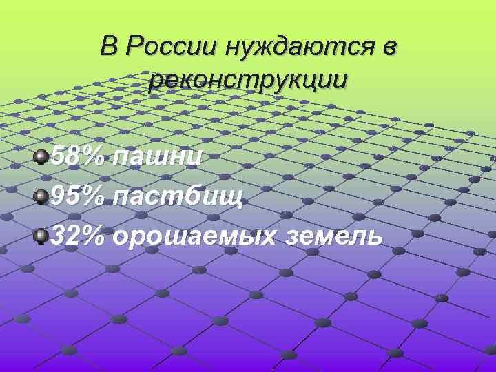 В России нуждаются в реконструкции 58% пашни 95% пастбищ 32% орошаемых земель