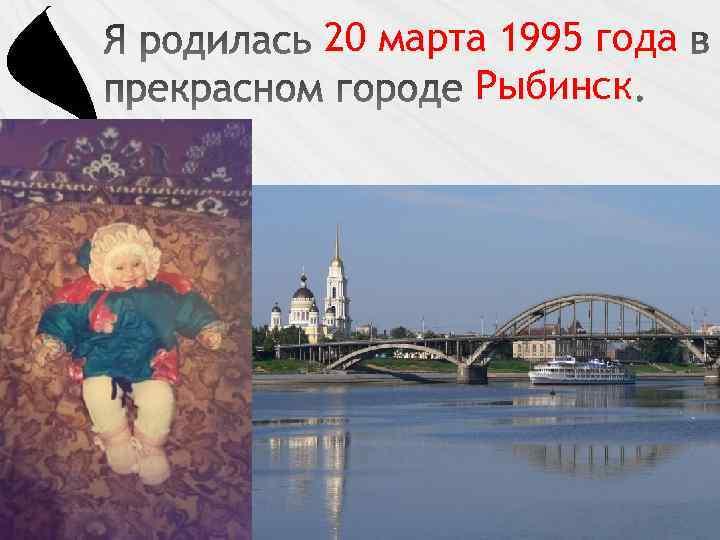 20 марта 1995 года Рыбинск