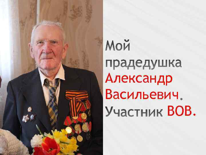 Александр Васильевич ВОВ.