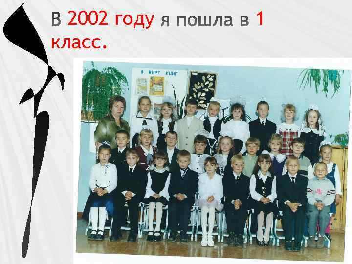 2002 году класс. 1