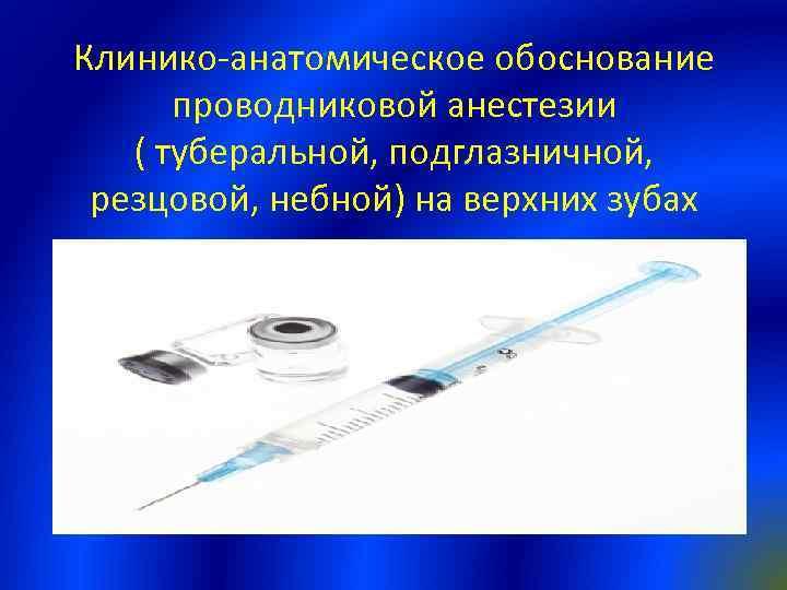 Клинико-анатомическое обоснование проводниковой анестезии ( туберальной, подглазничной, резцовой, небной) на верхних зубах