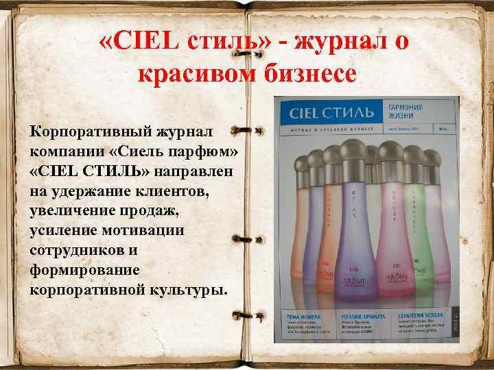 «CIEL стиль» - журнал о красивом бизнесе Корпоративный журнал компании «Сиель парфюм» «СIEL