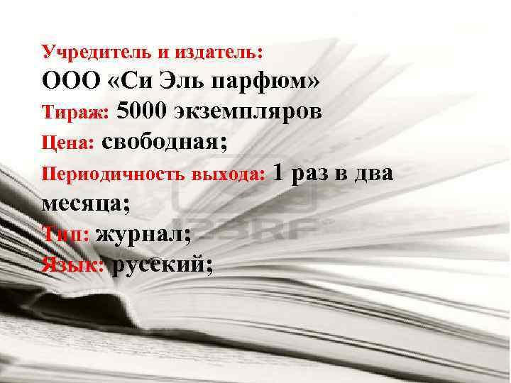 Учредитель и издатель: ООО «Си Эль парфюм» Тираж: 5000 экземпляров Цена: свободная; Периодичность выхода: