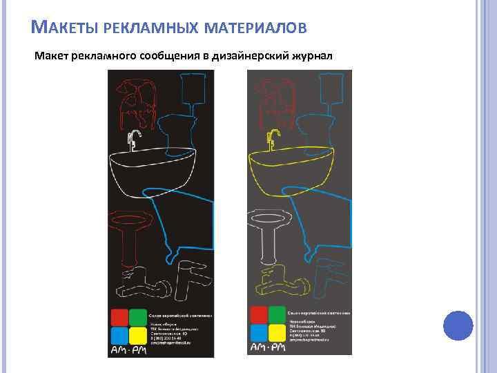 МАКЕТЫ РЕКЛАМНЫХ МАТЕРИАЛОВ Макет рекламного сообщения в дизайнерский журнал