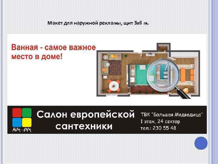 Макет для наружной рекламы, щит 3 х6 м.