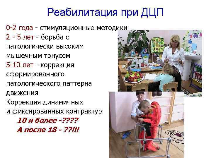 ДЦП РЕФЕРАТ СКАЧАТЬ БЕСПЛАТНО
