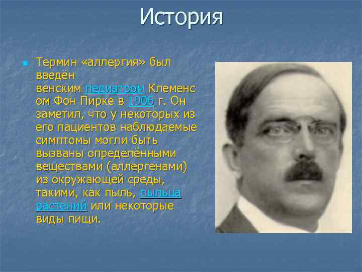 История n Термин «аллергия» был введён венским педиатром Клеменс ом Фон Пирке в 1906