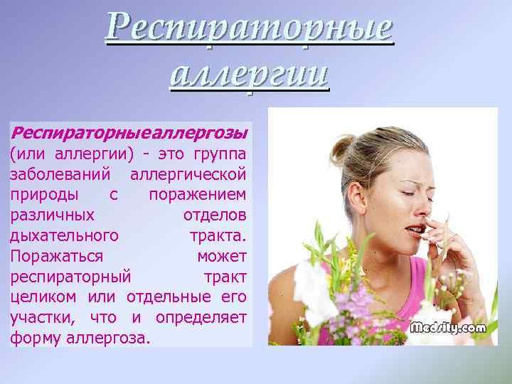 Респираторные аллергии Респираторные аллергозы (или аллергии) - это группа заболеваний аллергической природы с поражением